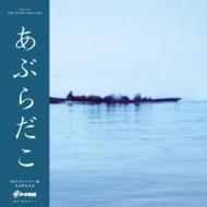あぶらだこ (舟盤)【完全限定生産盤】(帯付き/アナログレコード)