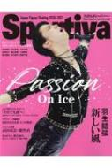 スポルティーバ 羽生結弦 日本フィギュアスケート2020-2021シーズン総集編 集英社ムック
