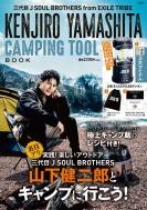 三代目 J SOUL BROTHERS from EXILE TRIBE KENJIRO YAMASHITA CAMPING TOOL BOOK