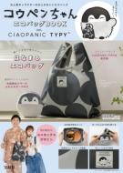 コウペンちゃんエコバッグ BOOK feat.CIAOPANIC TYPY