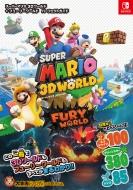 スーパーマリオ3Dワールド+フューリーワールド パーフェクトガイド
