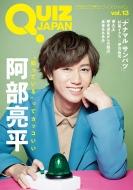 QUIZ JAPAN vol.13【表紙:阿部亮平(Snow Man)】