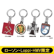 校章メタルキーホルダー (4種セット)【ローソン・Loppi・HMV限定】