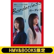 ボーダレス 公式メモリアルブック【HMV&BOOKS限定カバー版】