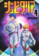 ジュピタリア 4 ヤングジャンプコミックス