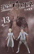 蒼穹のアリアドネ 13 少年サンデーコミックス