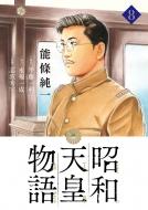 昭和天皇物語 8 ビッグコミックス