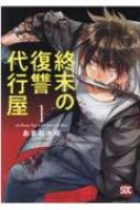 終末の復讐代行屋 1 秋水デジタルコミックス