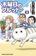 木曜日のフルット 9 少年チャンピオン・コミックス