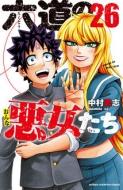 六道の悪女たち 26 少年チャンピオン・コミックス