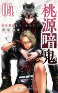 桃源暗鬼 4 少年チャンピオン・コミックス