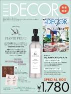 ELLE DECOR 2021年6月号 X PIANTE FELICI オーガニック クリスタルヘアトリートメント&トライアルキット付 特別セット