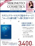 25ans 2021年 6月号×「ミキモトコスメティックス」エッセンスマスクLX 特別セット