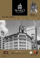 東京・銀座 WAKO SPECIAL BAG BOOK TJMOOK