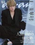 an・an (アン・アン)2021年 4月 21日号 【表紙:横山裕】