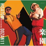 楽園 feat.DOZAN11 / Version (7インチシングルレコード)