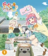 TVアニメ&実写『やくならマグカップも』Blu-ray 第1巻