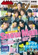 ザ・テレビジョン首都圏・関東版 2021年 4月 23日号 【表紙:Snow Man】