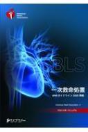 BLSプロバイダーマニュアル AHAガイドライン2020準拠