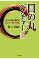 日の丸ベンチャー 5 withコロナ時代のビジネスモデル改革