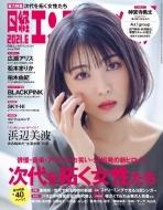 日経エンタテインメント! 2021年 6月号 【表紙:浜辺美波】