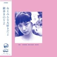 ねえみんな大好きだよ【2021 RECORD STORE DAY限定盤】(カラーヴァイナル仕様/2枚組アナログレコード)