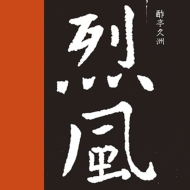 Reppoo: 烈風 <MQA-CD/UHQCD>(紙ジャケット)