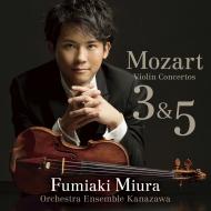 ヴァイオリン協奏曲第3番、第5番『トルコ風』 三浦文彰、オーケストラ・アンサンブル金沢