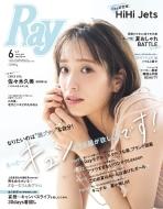 Ray (レイ)2021年 6月号 【表紙:佐々木久美(日向坂46)】
