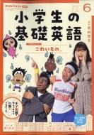 NHKラジオ 小学生の基礎英語 2021年 6月号 NHKテキスト