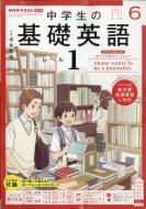 NHKラジオ 中学生の基礎英語 レベル1 2021年 6月号 NHKテキスト