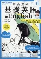 NHKラジオ 中高生の基礎英語 in English 2021年 6月号 NHKテキスト