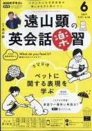 NHKラジオ 遠山顕の英会話楽習 2021年 6月号
