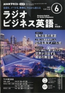 NHKラジオ ビジネス英語 2021年 6月号 NHKテキスト