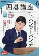 NHK 囲碁講座 2021年 6月号
