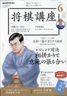 NHK 将棋講座 2021年 6月号
