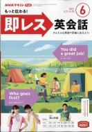 NHKテレビ もっと伝わる! 即レス英会話 2021年 6月号 NHKテキスト