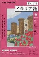 NHKラジオ まいにちイタリア語 2021年 6月号 NHKテキスト