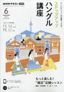 NHKラジオ ステップアップハングル講座 2021年 6月号 NHKテキスト