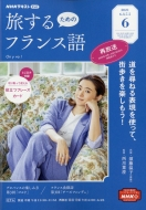 NHKテレビ 旅するためのフランス語 2021年 6月号 NHKテキスト