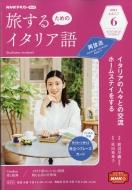 NHKテレビ 旅するためのイタリア語 2021年 6月号 NHKテキスト