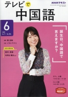 NHKテレビ テレビで中国語 2021年 6月号 NHKテキスト