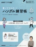 NHKテレビ テレビでハングル講座 書いてマスター! ハングル練習帳 2021年 6月号 NHKテキスト