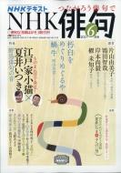 NHK 俳句 2021年 6月号