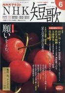 NHK 短歌 2021年 6月号
