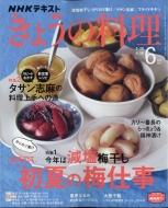 NHK きょうの料理 2021年 6月号