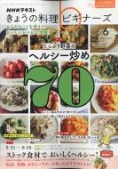 NHK きょうの料理ビギナーズ 2021年 6月号