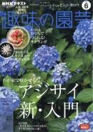 NHK 趣味の園芸 2021年 6月号