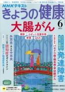 NHK きょうの健康 2021年 6月号