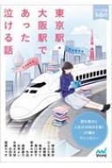 東京駅・大阪駅であった泣ける話 ファン文庫tears